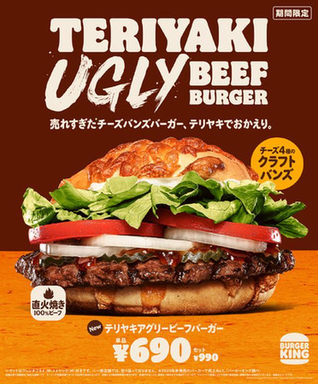 画像: 『テリヤキアグリービーフバーガー 』が期間限定で新発売