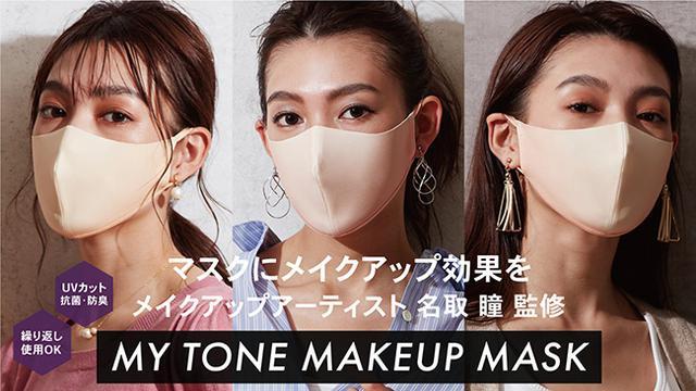 画像1: プロのメイクアップ理論を再現した「マイトーンメイクアップマスク」が応援購⼊サービスサイト「Makuake (マクアケ)」で先行販売