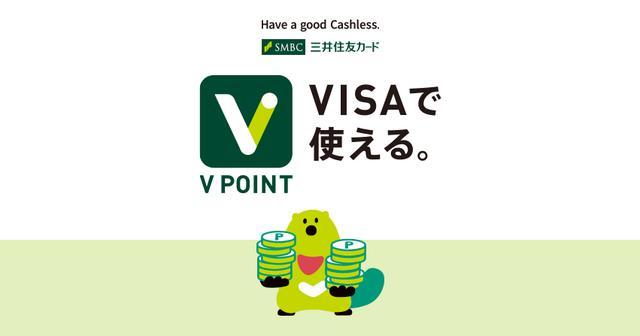 画像: VISAで使える。Vポイントのお得な使い方・貯め方!|クレジットカードの三井住友VISAカード