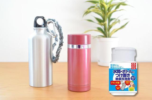 画像: 住まいの魔法のパウダー 「水筒・ボトルのつけ置き除菌洗浄剤」とは