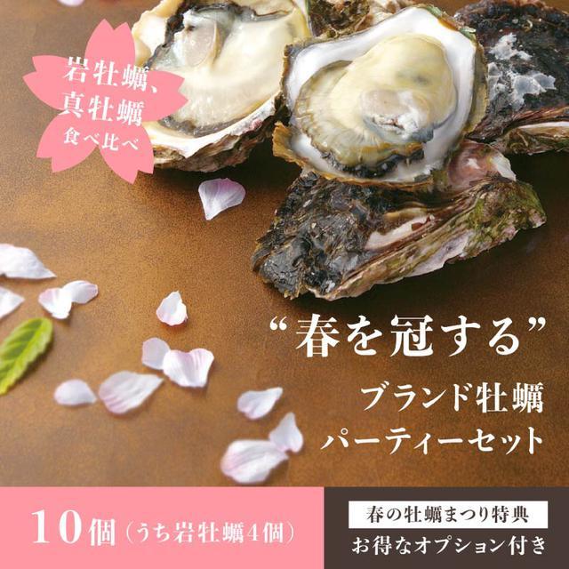 画像: 【春の牡蠣まつり】パーティーセット   ゼネラル・オイスターの牡蠣通販【eオイスター】