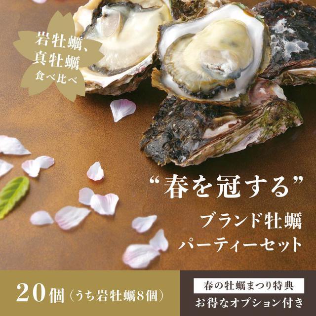 画像2: 【お試しレポ】おうちでオイスターパーティー!!生牡蠣とお酒のマリアージュをお取り寄せ♡
