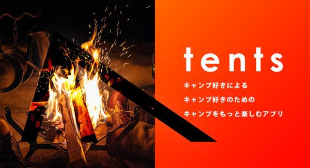 画像: Twitterで話題のキャンプ記録アプリ「tents」、待望のAndroid版が遂にリリース!