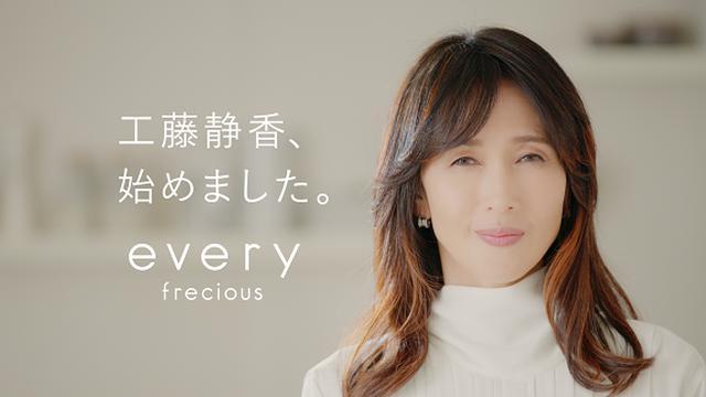 画像1: ブランドイメージモデルに工藤静香さんを起用