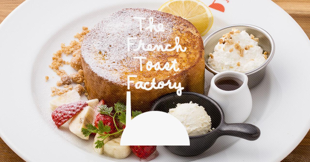 画像: フレンチ トースト ファクトリー