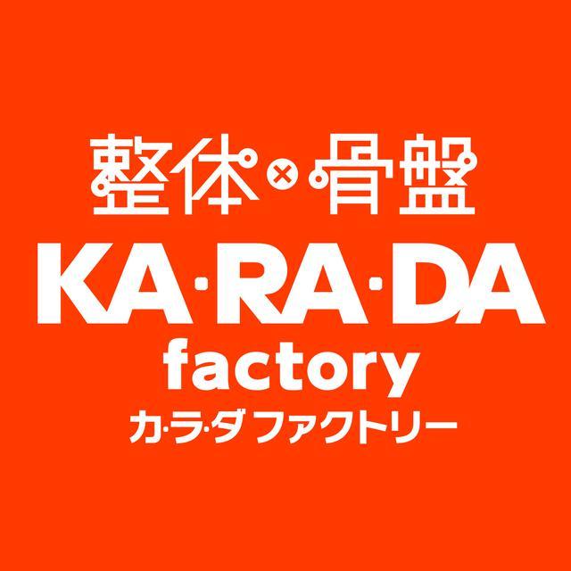画像: 【レポ】カ・ラ・ダ ファクトリーの新メニュー「肩甲骨×骨盤調整コース」を体験!