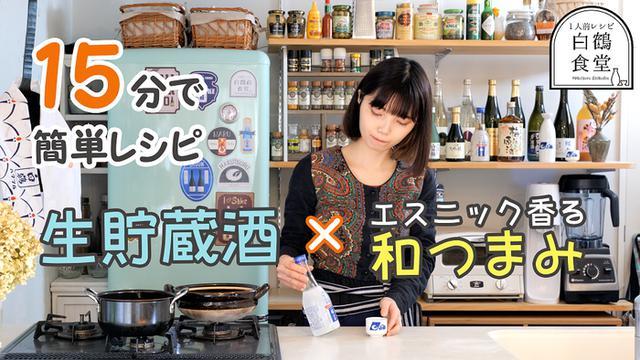 画像1: 人気料理系YouTuberとのコラボ第2弾「1人前食堂」。白鶴公式YouTubeチャンネルで順次公開
