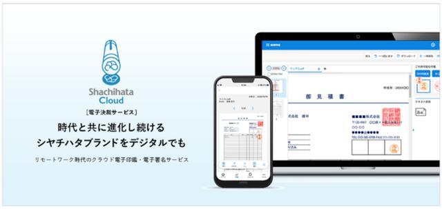 画像1: 取引先との交付書類でも安心して使える電子決裁サービス「Shachihata Cloud Business」
