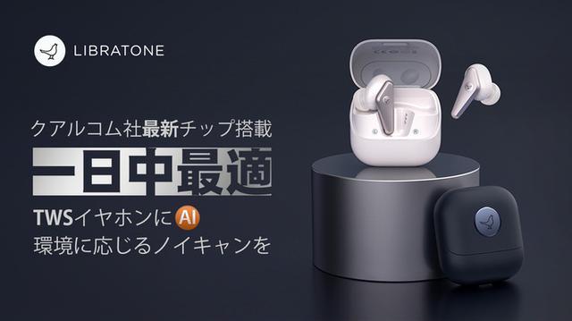 画像: Makuake|LIBRATONE新しいANC技術はさりげなく。心地よい没入感体験型イヤホン|Makuake(マクアケ)