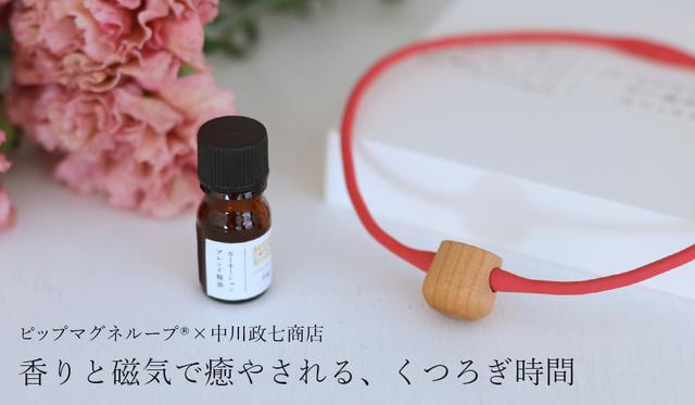 画像: アロマウッドで香りを楽しむピップマグネループ(R): |中川政七商店 公式サイト