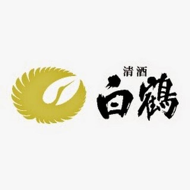 画像: 白鶴酒造公式チャンネル【日本酒】