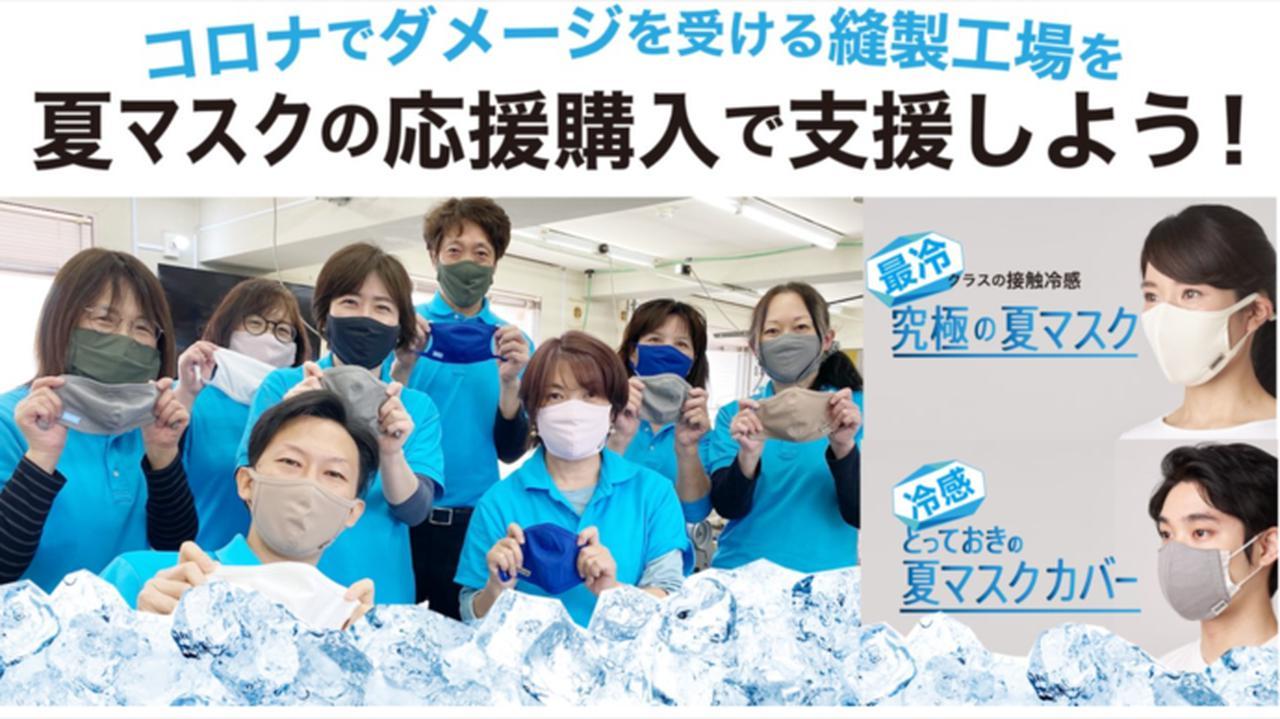 画像: Makuake TO&FRO 究極の夏マスク & とっておきの夏マスクカバー Makuake(マクアケ)