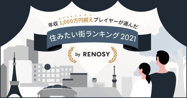 画像: 【住みたい街ランキング2021 by RENOSY】年収1,000万円以上の人が選んだ街は? RENOSY マガジン(リノシーマガジン)