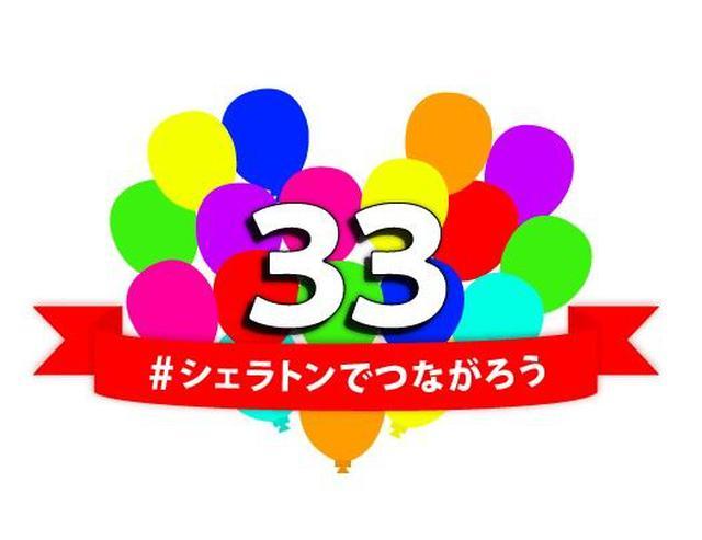 画像: 開業33周年ロゴ