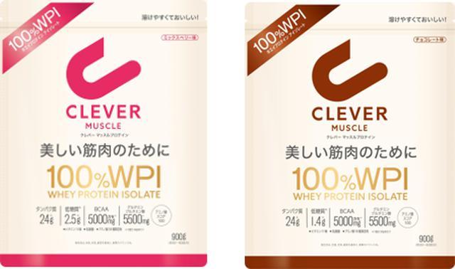 画像3: 徹底的に無駄を省いたプレミアムプロテイン、最高品質のWPI 100%配合「CLEVER(クレバー)」新登場