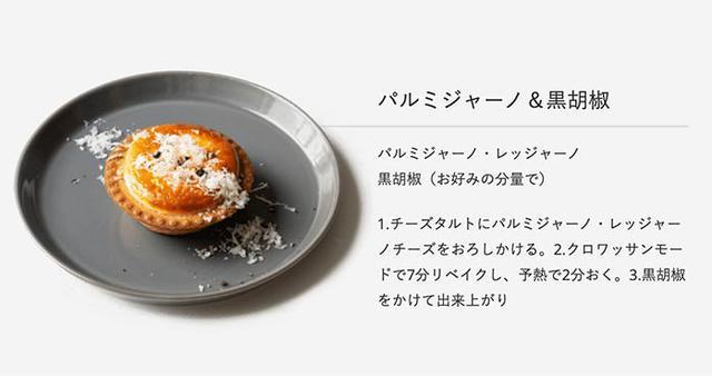 画像1: ③お好み焼き風チーズタルト