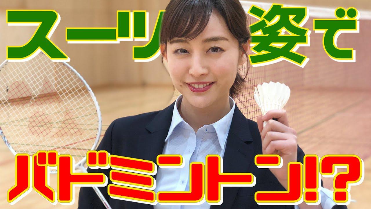 画像: 【初コラボ】高校の同級生と白熱のバドミントン対決! m.youtube.com