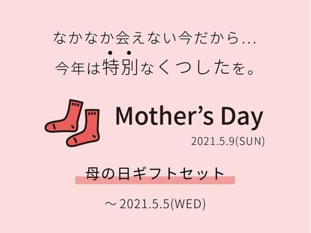 画像1: 人気の靴下を組み合わせた「母の日ギフトセット」が期間限定で登場!