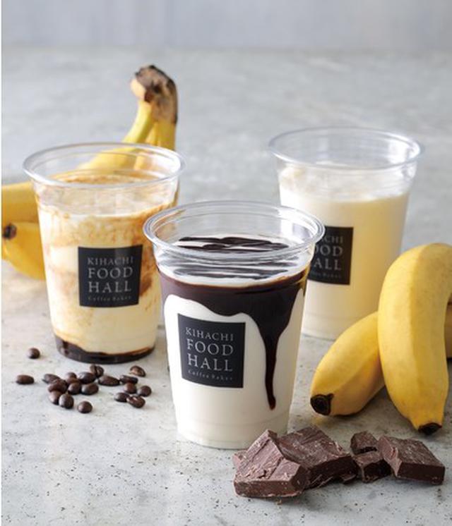 画像2: ひんやり個性派バナナジュースなど、テイクアウトで楽しむ新作ドリンク&スイーツ