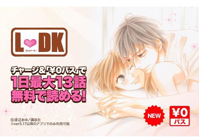 画像: あなたはもう読んだ?大人気少女漫画『L♡DK』が10巻無料で読めるキャンペーンを開催中!
