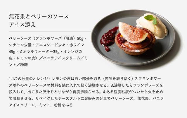 画像2: ③お好み焼き風チーズタルト