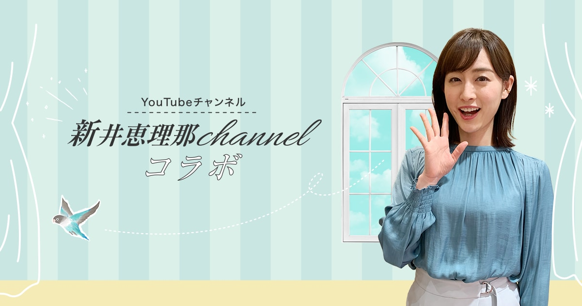 画像: 新井恵理那チャンネルコラボ | エピソード1 スーツ姿でバドミントン!?