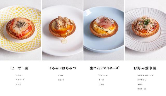 画像: アレンジレシピ例