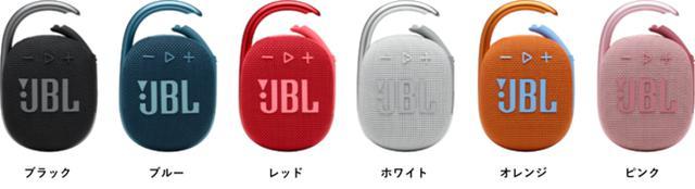 画像4: ポータブルBluetoothスピーカー「JBL CLIP4」が新発売