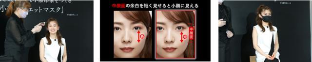 画像2: KATE「小顔シルエットマスク 第2弾」の魅力を担当者が生解説!