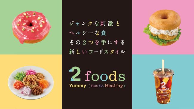 """画像1: 健康と美味しさを追求した""""プラントベースドフード""""カフェ「2foods 渋谷ロフト店」オープン!"""
