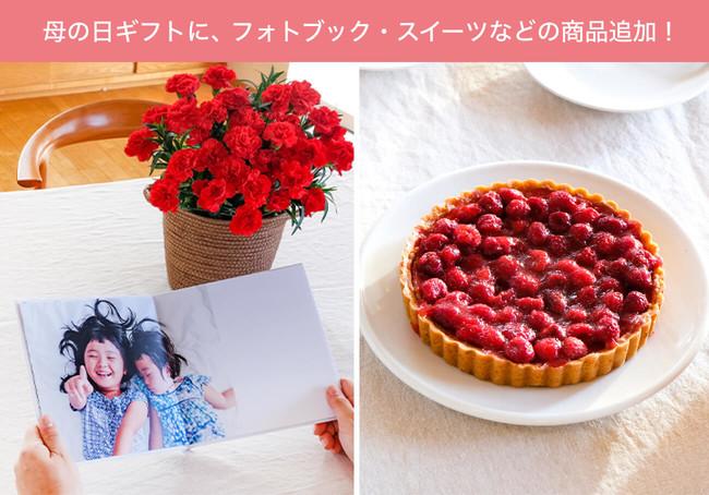 画像: 「みてね母の日ギフト」に、フォトブックやスイーツなどの新商品が注文可能に!