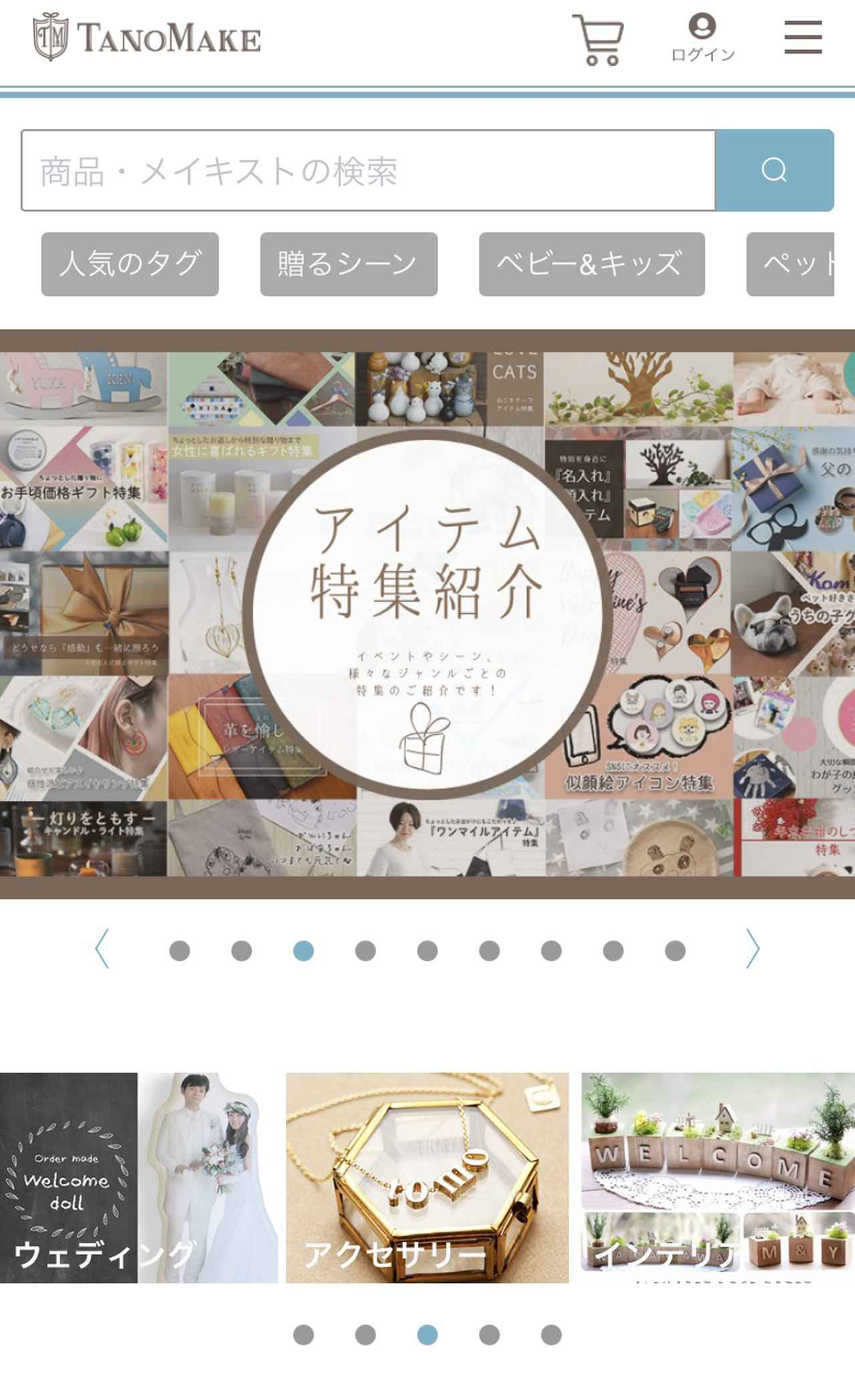 画像: tanomake.com