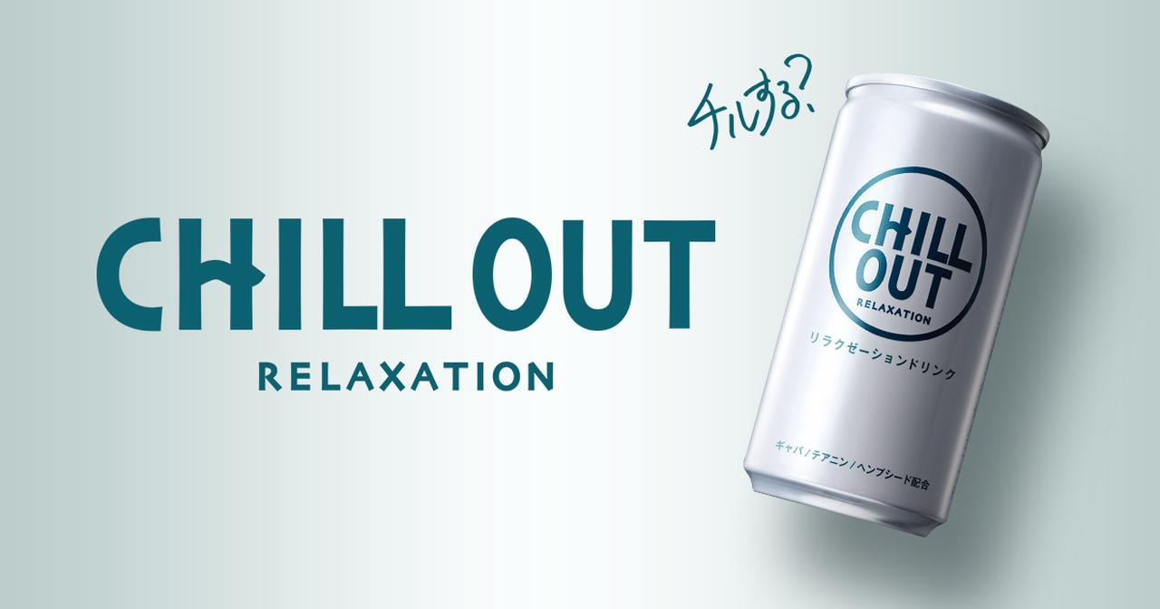 画像: CHILL OUT(チルアウト)オフィシャルサイト 【日本発】瞬間リラクゼーションドリンク