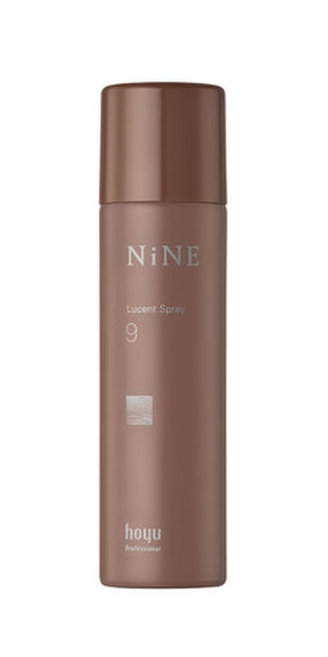 画像4: スタイリングケアブランド「NiNE」から「ルーセントスプレー」がサロンで発売開始
