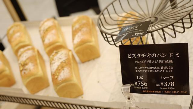 画像: ピスタチオのパン ド ミ ■価格:756円/本(税込)、378円/ハーフ(税込)