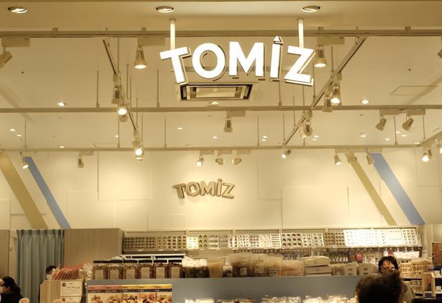 画像: TOMIZ/グルメ