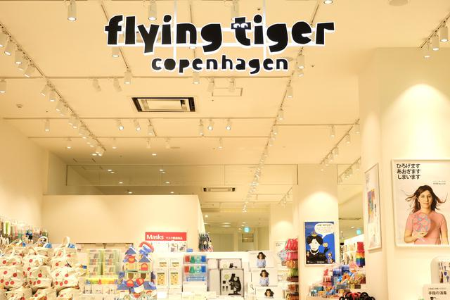 画像1: Flying Tiger Copenhagen/雑貨