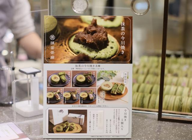 画像3: 一◯八抹茶茶廊/グルメ