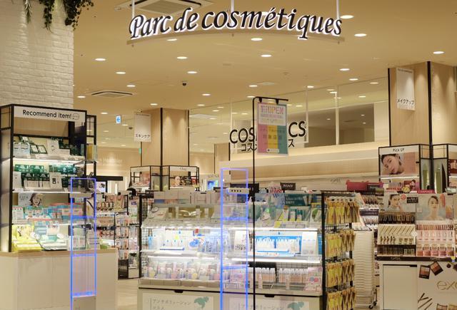 画像: Parc de cosmétiques/コスメ