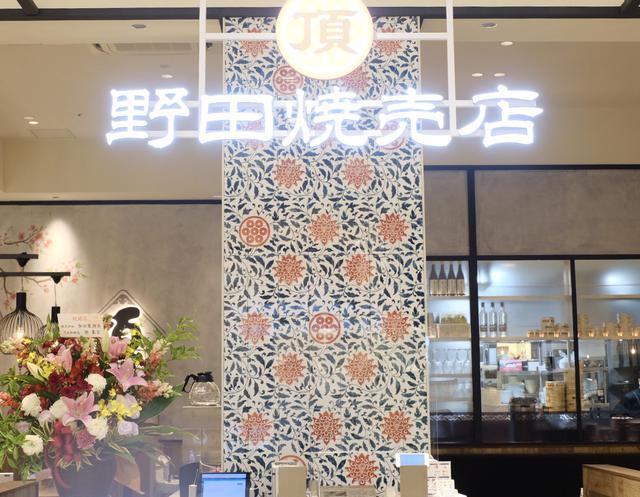 画像: 野田焼売店 頂/グルメ