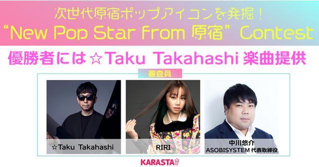 画像: 次世代の原宿POP Starを発掘するコンテスト開催決定!