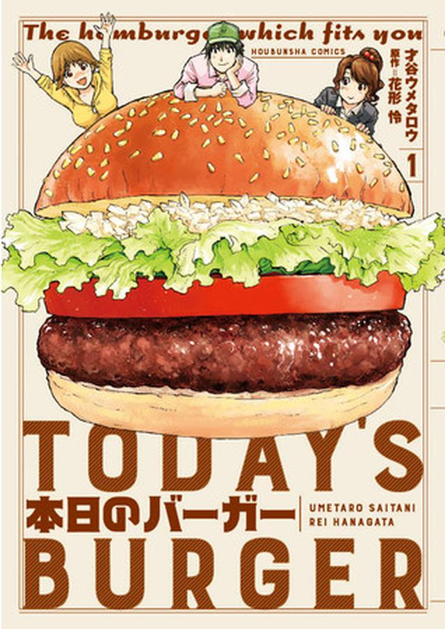画像: 【試食レポ】GWにかぶりつきたい、『ボフサンドイッチ』を食べてきた!