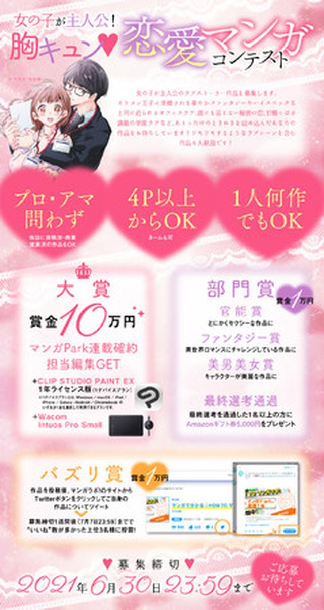 画像2: マンガ投稿サイト「マンガラボ!」で「女の子が主人公! 胸キュン恋愛マンガコンテスト」募集開始!
