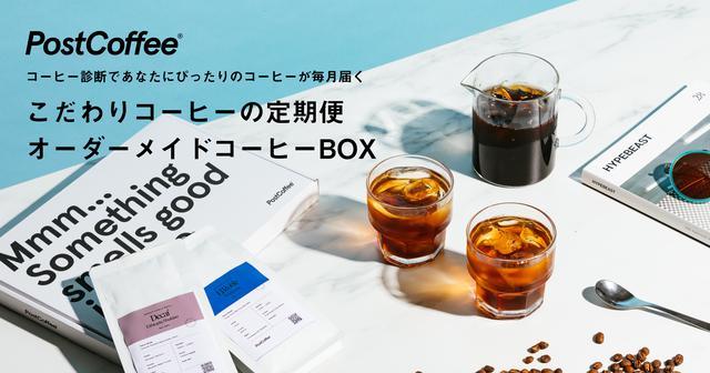 画像: PostCoffee | コーヒーの定期便 あなた専用のコーヒーボックスがポストに届く