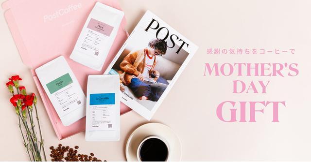 画像: 【数量限定】こだわりコーヒーのサブスク「PostCoffee」が母の日ギフトの予約受付開始