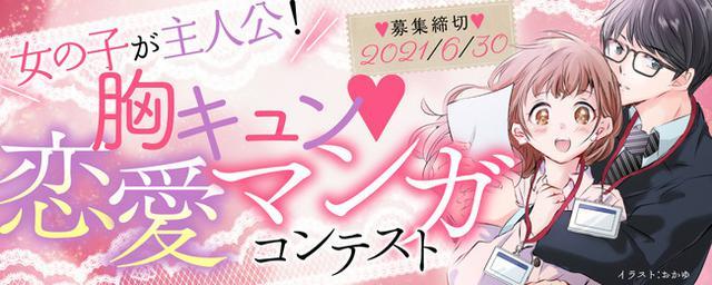 画像1: マンガ投稿サイト「マンガラボ!」で「女の子が主人公! 胸キュン恋愛マンガコンテスト」募集開始!