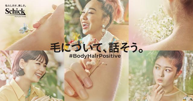 画像: 毛について、話そう。#BodyHairPositive