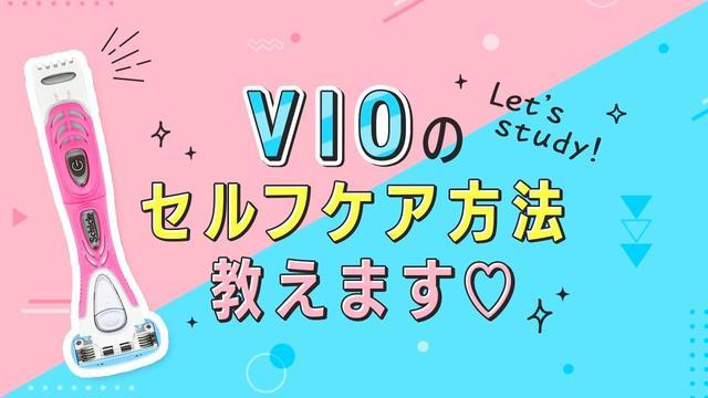 画像: 【Schick】VIOのセルフケア方法教えます! youtu.be