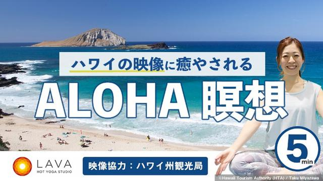 画像: ALOHA 瞑想のコンセプト