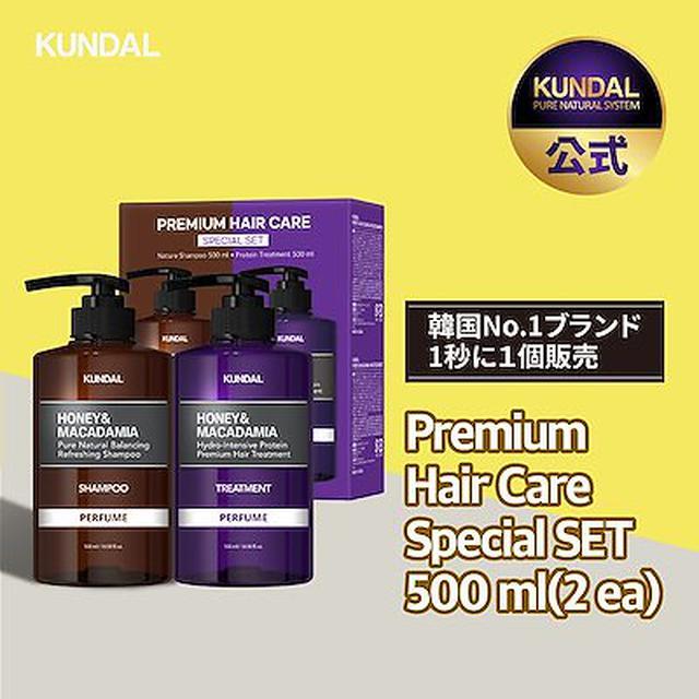 画像: [Qoo10] [KUNDAL公式]プレミアムヘアケアスペシャルセットシャンプー500ml&トリートメント500ml Premium Hair Care Special SET